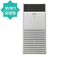 스탠드형 냉난방기(58평형)
