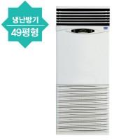 스탠드형 냉난방기(49평형)